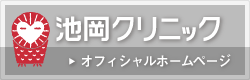池岡クリニック 公式ホームページ