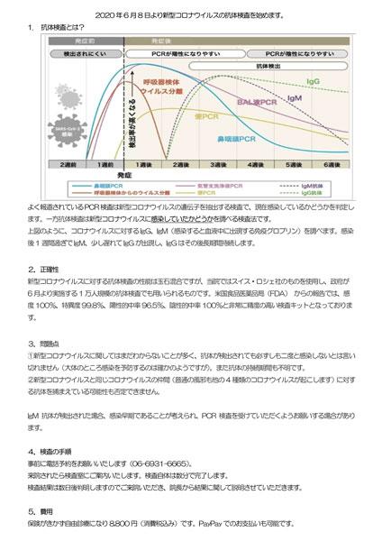 https://ikeoka.net/swfu/d/koutaikensa_20200608.pdf